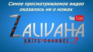 Самое просматриваемое видео оказалось не о ножах! Как я делаю YouTube