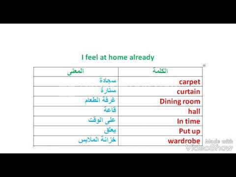 I Feel At Home Already انجليزي المنهاج الفلسطيني للصف التاسع صفحة 16 17 Youtube