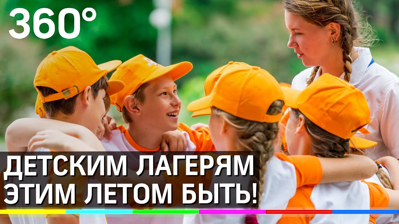 Детским лагерям этим летом быть! - YouTube