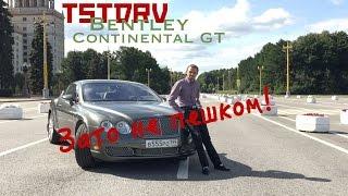 TSTDRV Bentley Continental GT тест драйв, полный обзор, Эрик Давыдыч не прав!!!