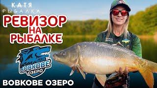 РЕВИЗОР НА РЫБАЛКЕ ВОВКОВЕ ОЗЕРО Обзор Вовкового озера локация рыба клев цены сервис