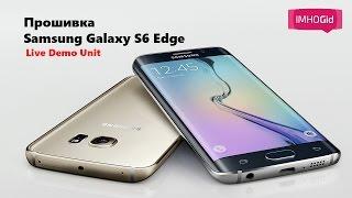 Инструкция по прошивке Samsung Galaxy S6 Edge Live demo Unit