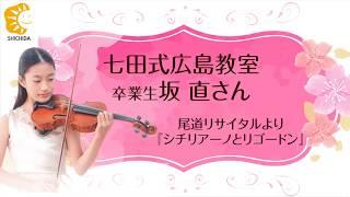 七田式広島教室を卒業された、坂直(さか すなお)さんが、尾道リサイタ...