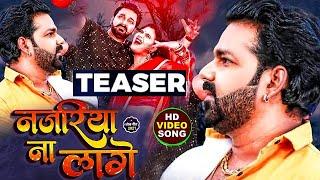 Najariya Na Lage - Hd Teaser - Pawan Singh - New Bhojpuri Video Song Teaser 2021 Release Date & Time