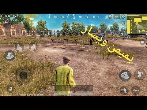 تفعيل خاصية النظر لليمين واليسار في لعبة pubg mobile