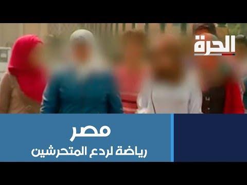 غالبية المصريات تعرضن لشكل من أشكال التحرش  - 17:53-2019 / 2 / 10