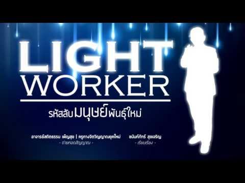 Live!!  Light Worker ถ่ายทอดสัญญาณ รหัสลับสุดยอดมนุษย์