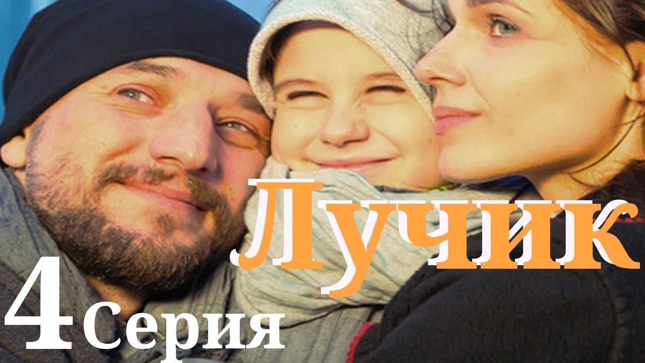 Лучик (2016 онлайн Сериал HD) Серия 4