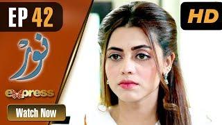 Pakistani Drama   Noor - Episode 42   Express Entertainment Dramas   Asma, Agha Talal, Adnan Jilani