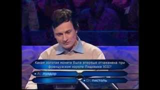 Кто хочет стать миллионером-23 мая 2009