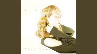 暁音 - Next Moment