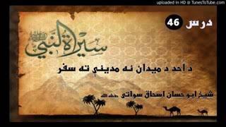 Download Seerat un Nabi S A W part 46 in Pashto by Sheikh abu hassan