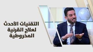د. بهاء الدين جبر - التقنيات الأحدث لعلاج القرنية المخروطية