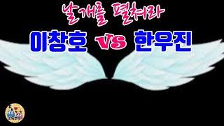 이창호 vs 한우진 (날개를 펼쳐라 6국)