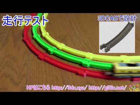 プラレールアドバンスの単線レール[曲線レールと等間隔の外側]を作ってみた / 3Dプリンター 自作 改造プラレール