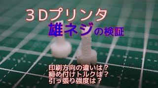 3Dプリンタで印刷した雄ネジの検証