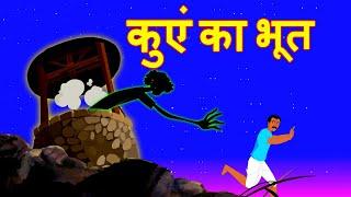 कुएं का भूत  Hindi Kahaniya for Kids   Stories for Kids   Moral Stories for kids