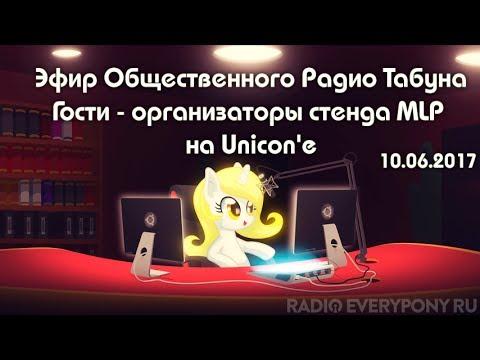 Эфир Общественного Радио Табуна 10.06.2017. Гости - организаторы стенда MLP на Unicon'e