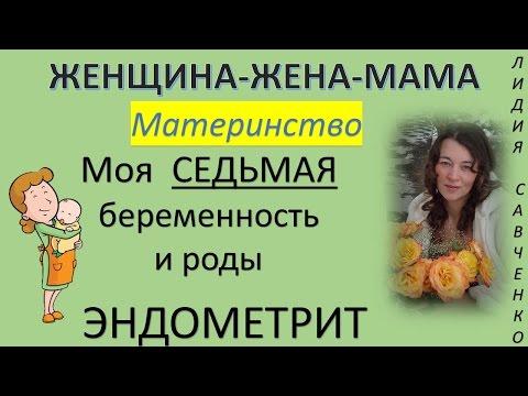 Моя СЕДЬМАЯ беременность и роды. Эндометрит инфекция в матке Женщина-Жена-Мама Канал Лидии Савченко