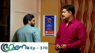 Bhramanam   Episode 370 - 17 July 2019   Mazhavil Manorama