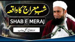 Shab e Meraj Ka Waqia | شب معراج کا واقعہ Maulana Tariq Jameel Latest Bayan 3 April 2019