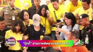 ปุ๊กกี้-สารภาพติดยานานกว่า-10-ปี-19-06-62-บันเทิงไทยรัฐ