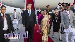 [中国新闻] 习近平抵达加德满都 开始对尼泊尔进行国事访问 | CCTV中文国际