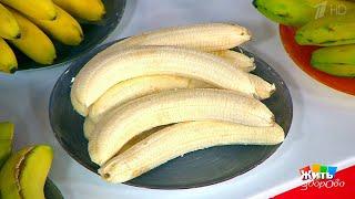 Бананы: мифы и правда. Жить здорово! (09.04.2018)
