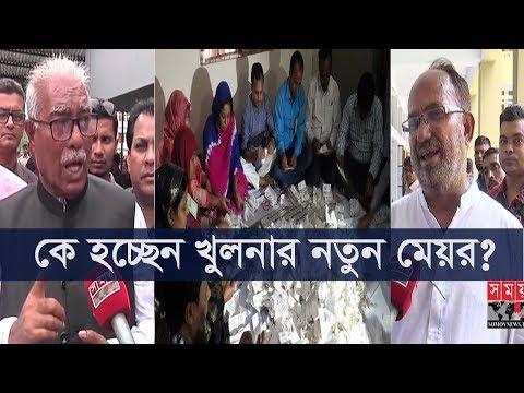 কে হচ্ছেন খুলনার নতুন মেয়র? | ভোটগ্রহণ শেষে চলছে গণনা | Khulna City Election Update | Somoy TV