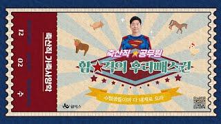 [윌비스 공무원학원] 윤용범 축산직 가축사양학 설명회
