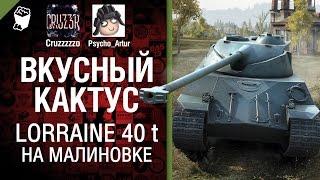 Lorraine 40 t на Малиновке - Вкусный кактус №17 - от Psycho_Artur и Cruzzzzzo [World of Tanks]