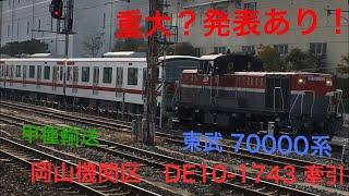 東武鉄道70000系 甲種輸送 吹田駅にて