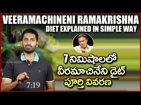 Veeramachineni Ramakrishna Diet Plan Explained Easily | VRK Diet in 7 minutes | Eagle Media Works