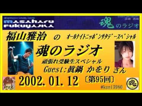 福山雅治   魂のラジオ 2002.01.12〔95回〕ゲスト:眞鍋 かをり