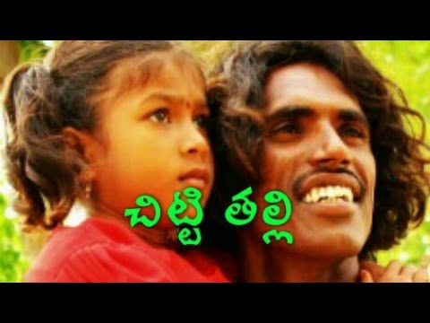 ||chitti thalli ||song by kondaiah||Directed by Rwind# ||
