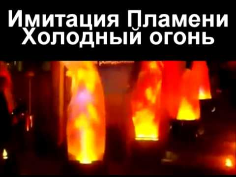 Имитация огня своими руками видео
