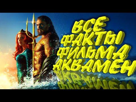 Аквамен - ВСЕ ФАКТЫ о фильме, или о чём Вы не знали