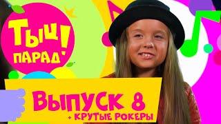 Тыц-парад. Выпуск 8. Лучшие клипы и специальный гость на СТС Kids