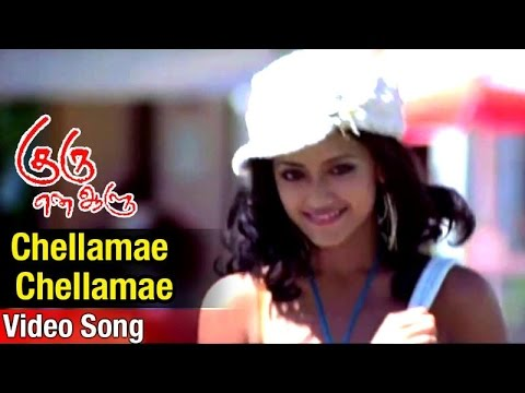 Chellamae Chellamae Video Song | Guru En Aalu Tamil Movie | Madhavan | Mamta Mohandas | Abbas