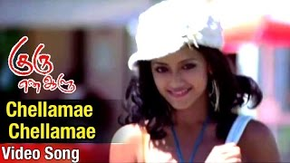 chellamae chellamae video song guru en aalu tamil movie madhavan mamta mohandas abbas