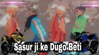 Sasur ji ke dugo beti ego gume pulsar ego apachi | Bhojpuri song |New song 2019 funny | sixlittlefix