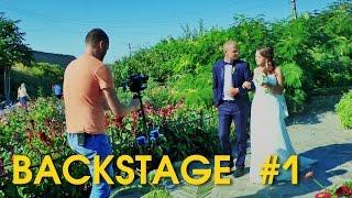 Свадебный BACKSTAGE #1. Как мы снимаем свадьбы.