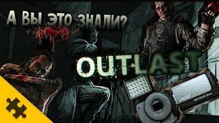 Скачать Outlast Whistleblower Ирония сюжетов Outlast 2 Часть 1