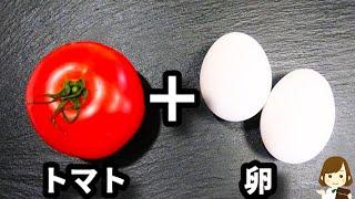 ご飯がめっちゃ進む『トマトと卵の中華炒め』はレンジで作るとたった3分でマジで超簡単すぎる!Chinese stir-fried tomato and egg with microwave