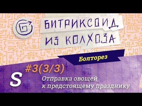 #Спецвыпуск 03(3/3) / Ajax-Битрикс-ajax / #Битрикс