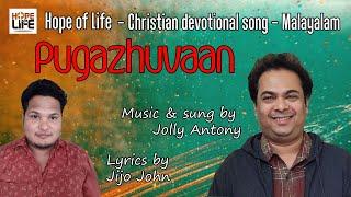 PUGHAZHUVAAN // CHRISTIAN DEVOTIONAL SONG MALAYALAM  // JOLLYANTONY HITS VIDEO SONG NO 41