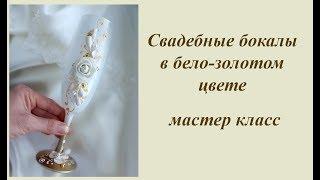 Свадебные бокалы в бело - золотом цвете своими руками/бокалы для свадьбы мастер класс