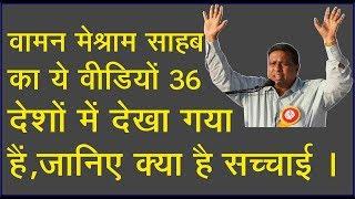 वामन मेश्राम साहब का ये वीडियो 36 देशों में देखा गया है जानिए क्या है सच्चाई —Mr.Waman Meshram