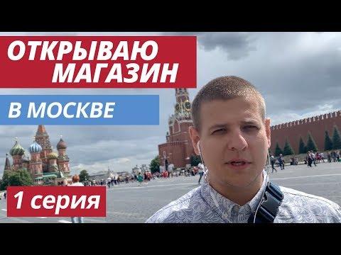 [Бизнес блог] Открываю магазин в Москве. Как переехать в Москву и открыть свой бизнес? Бизнес канал