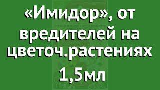 «Имидор» от вредителей на цветоч.растениях Октябрина Апрелевна 15мл обзор 027143